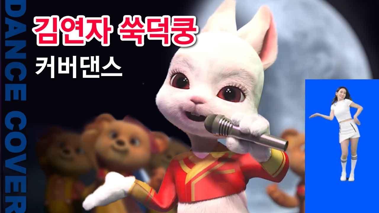 김연자 쑥덕쿵 - 커버댄스 (Kim Yonja - Ssuk deok kung /DANCE COVER)