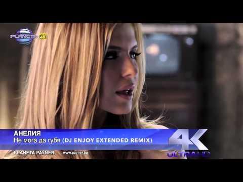Анелия   Не мога да губя dj Enjoy Extended Remix