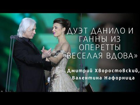 Dmitry Hvorostovsky, Valentina Nafornita - Danilo and Hanna's duet