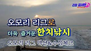 오모리 리그로 더욱 즐거운 한치낚시 오모리리그  액션 & 수심체크 enjoyable cuttlefish fishing
