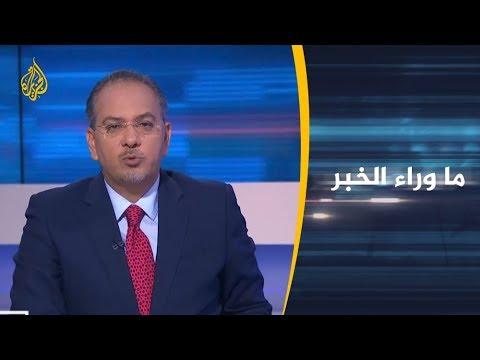 ما وراء الخبر-متى تنهي السعودية حربها مع الحوثيين باليمن؟  - نشر قبل 8 ساعة