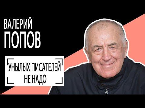 """Валерий Попов: """"Унылых писателей не надо"""". Беседу ведет Владимир Семёнов"""