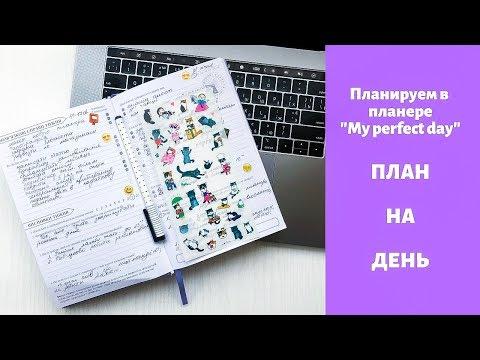 Как планировать свой день - структура для в планере My Perfect Day. Список дел