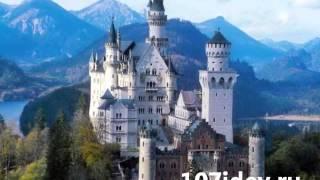 Замки Германии Видео тур по замкам Германии(Видео тур по замкам Германии / Замки Рейна (Германия) «Немецкая дорога замков» длинной 975 км между Маннгеймо..., 2014-08-25T15:27:54.000Z)