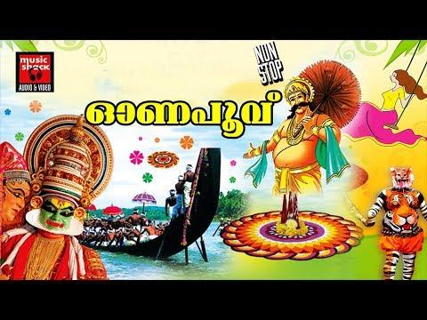 ഓണപൂവ്  # Onam Special Songs # Malayalam Onam Songs 2017 # Malayalam Hindu Devotional Songs