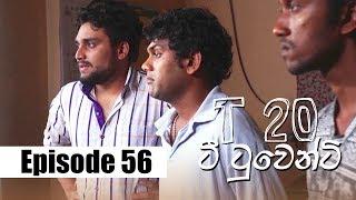 T20 - ටී ටුවෙන්ටි | Episode 56 | 26 - 02 - 2020 | Siyatha TV Thumbnail