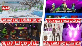 NEW WINTERFEST 2020 EVENT LEAKED! Fortnite-لو رفتن ایونت زمستانی فورتنایت,لابی فصل پنج,اسکین هالووین