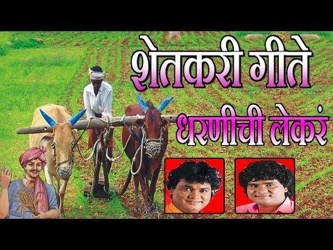 शेतकरी गीते - धरणीची लेकरं || SHETKARI GEETE - Marathi Songs || ANAND SHINDE - MILIND SHINDE