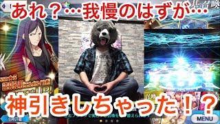 【FGO】みー太郎考案!! 絶対アポコラボまでガチャを我慢する方法!! (※我慢できるとは言ってない)