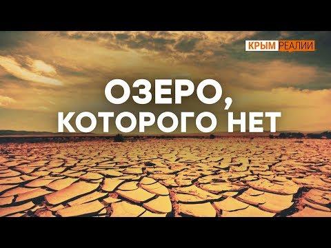 Куда пропадает вода из крымских озер? | Крым.Реалии ТВ