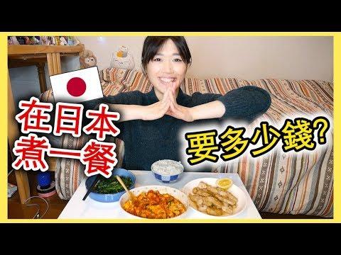 在日本自己煮一餐要多少錢?我在日本如何省錢?🇯🇵  MaoMaoTV