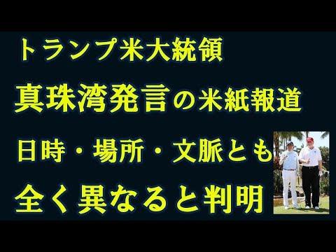 【フジ】トランプ「真珠湾」発言の真意、関係筋云く「日本は真珠湾攻撃したほど軍事強国だった(防衛費を増やすべき)」批判的な言い方ではなかった模様