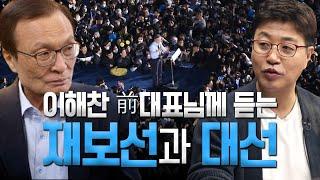 """정치초대석 - 이해찬 전대표  """"재보선과 대선…"""
