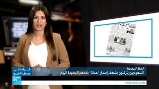 السعوديون يترقبون الإصدار الجديد لعملتهم