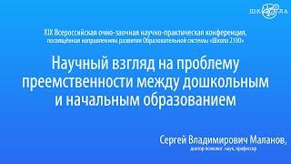 Маланов С. В. | Научный взгляд на проблему преемственности между дошкольным и начальным образованием