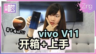 【开箱喵】vivo V11开箱!屏下指纹手机现在RM1699就买到了?呵呵