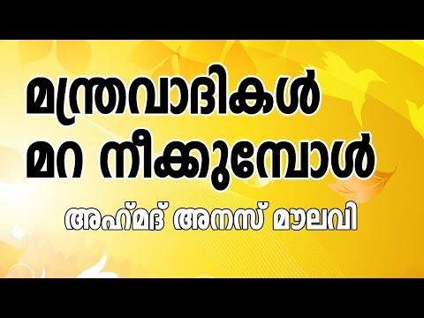 മന്ത്രവാദികൾ മറ നീക്കുമ്പോൾ :അഹ്മദ് അനസ് മൗലവി