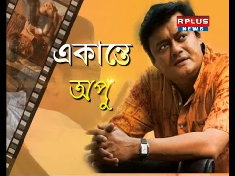 R Plus News | Ekante Apu - saswata chatterjee