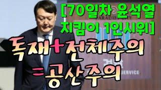 8.5독재+전체주의=공산주의&70일차 윤석열 지킴이 1인시위