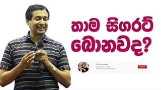 Tissa Jananayake - Episode 38 | දුම්පානය නිසා ස්වසන පද්ධතියට ඇතිවන ගැටළු