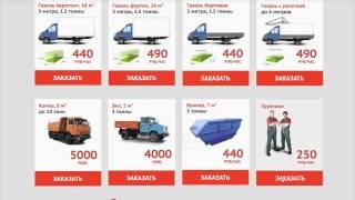 Пример лендинга по грузоперевозкам Краснодар(Ставьте лайк и подписывайтесь на мой канал - http://vid.io/xqEL 8-919-935-63-39., 2015-03-28T18:47:50.000Z)
