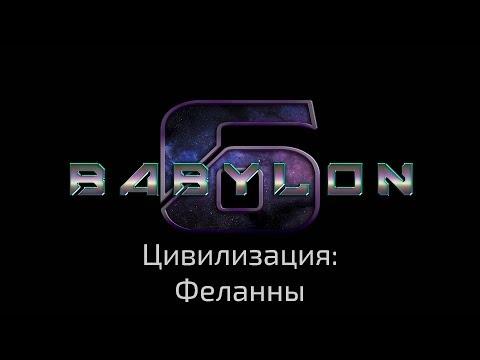 Babylon 6: подкаст о цивилизации феланнов 9