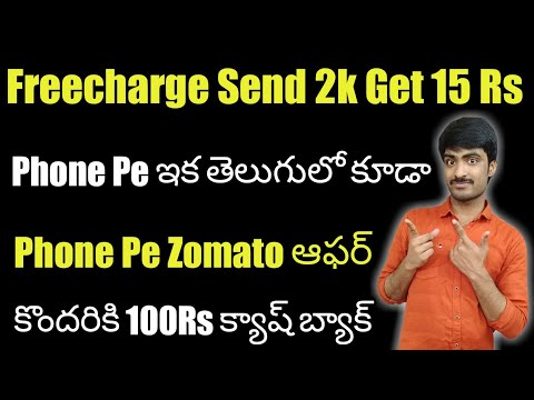 FREECHARGE LOOT OFFER 15 RS EVERYONE//👌100RS PROMO CODE,PHONE PE GOOD NEWS ,PHONE PE ZOMATO OFFER