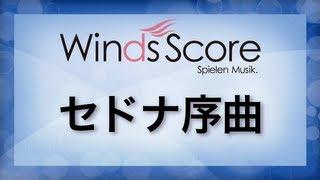 セドナ序曲/Sedona