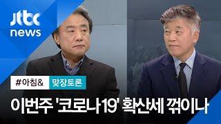 [맞장토론] 이번 주 '코로나19' 확산세 꺾일 가능성은? / JTBC 아침&