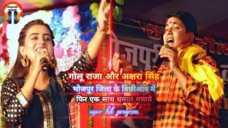 गोलू राजा और अक्षरा सिंह भोजपुर जिला के बिछीआव में एक साथ फिर एक बार जलवा बिखेरे सुपर हिट प्रोग्राम