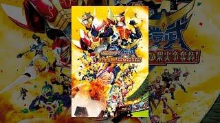 劇場版 仮面ライダー鎧武 サッカー大決戦!黄金の果実争奪杯! thumbnail