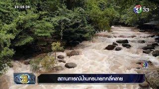 ข่าว-3-มิติ-สถานการณ์น้ำนครนายกคลี่คลาย-14-08-61-ch3thailand