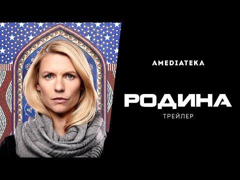Родина | 8 сезон | Русский трейлер (2020)