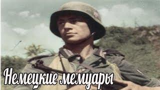 """""""Я метался по улицам, но русские были везде"""". Воспоминания Фридриха Эйзера о боях в Сталинграде."""