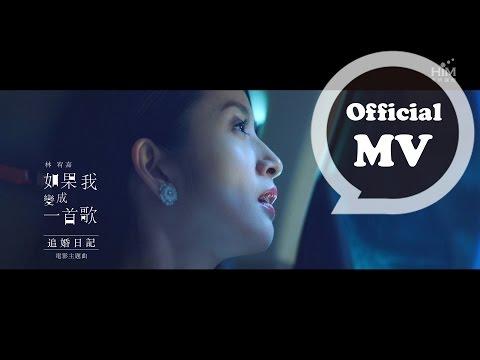 林宥嘉 YOGA LIN  如果我變成一首歌 If I were a song   Music  電影「追婚日記」主題曲
