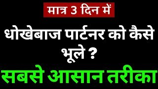 भूलने का सबसे आसान तरीका Bhulane ka tarika    Kisi ko kaise bhulaye by Loveintercity