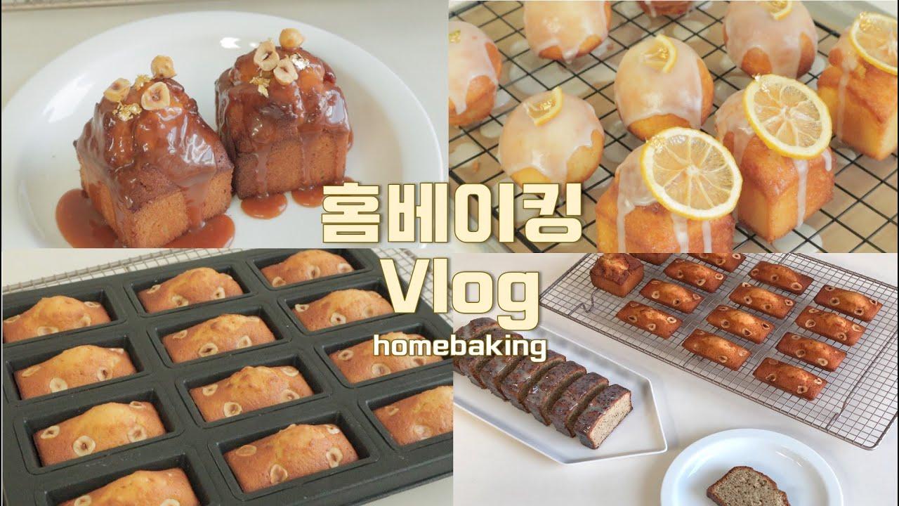 [ENG]👩🏻🍳레몬케이크,캐러멜 마들렌, 얼그레이 파운드케이크 만드는 홈베이킹 브이로그:Dessert vlog