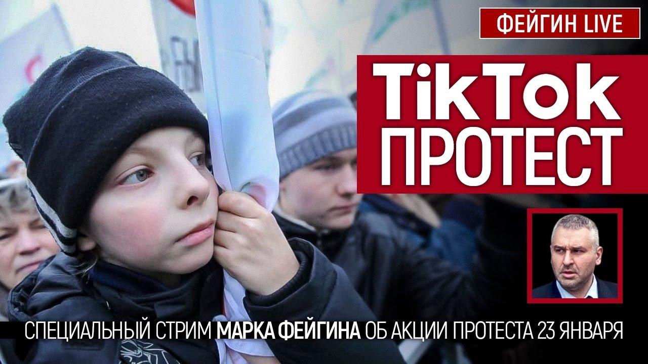 TikTok протест. Специальный стрим Марка Фейгина об акции протеста 23 января