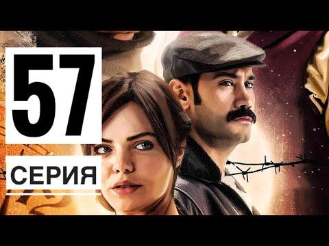 ОДНАЖДЫ В ЧУКУРОВА 57 серия русская озвучка ДАТА ВЫХОДА ТУРЕЦКИЙ СЕРИАЛ