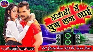 jawaniya-me-ghun-lag-jai-khesari-lal-yadav-bhojpuri-dj-remix-song-dj-dhruv-mahmadpur