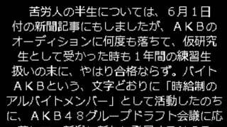 いよいよ17日に第9回AKB48選抜総選挙が行われます。ただ、今年の当初は、「指原莉乃が史上初の3連覇を果たすかどうか」ぐらいで、例年に比べると、話題が乏しい ...