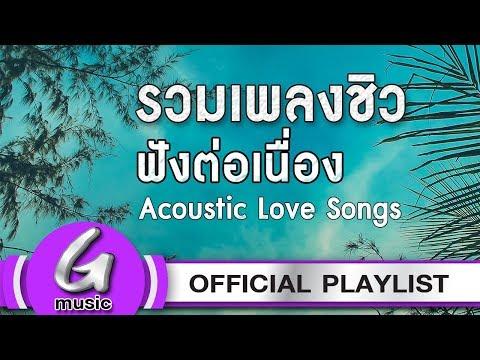 รวมเพลงชิว ฟังต่อเนื่อง Acoustic Love Songs G : Music Playlist