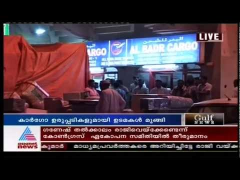 Cargo Cheating in Abu Dhabi - Asianet News