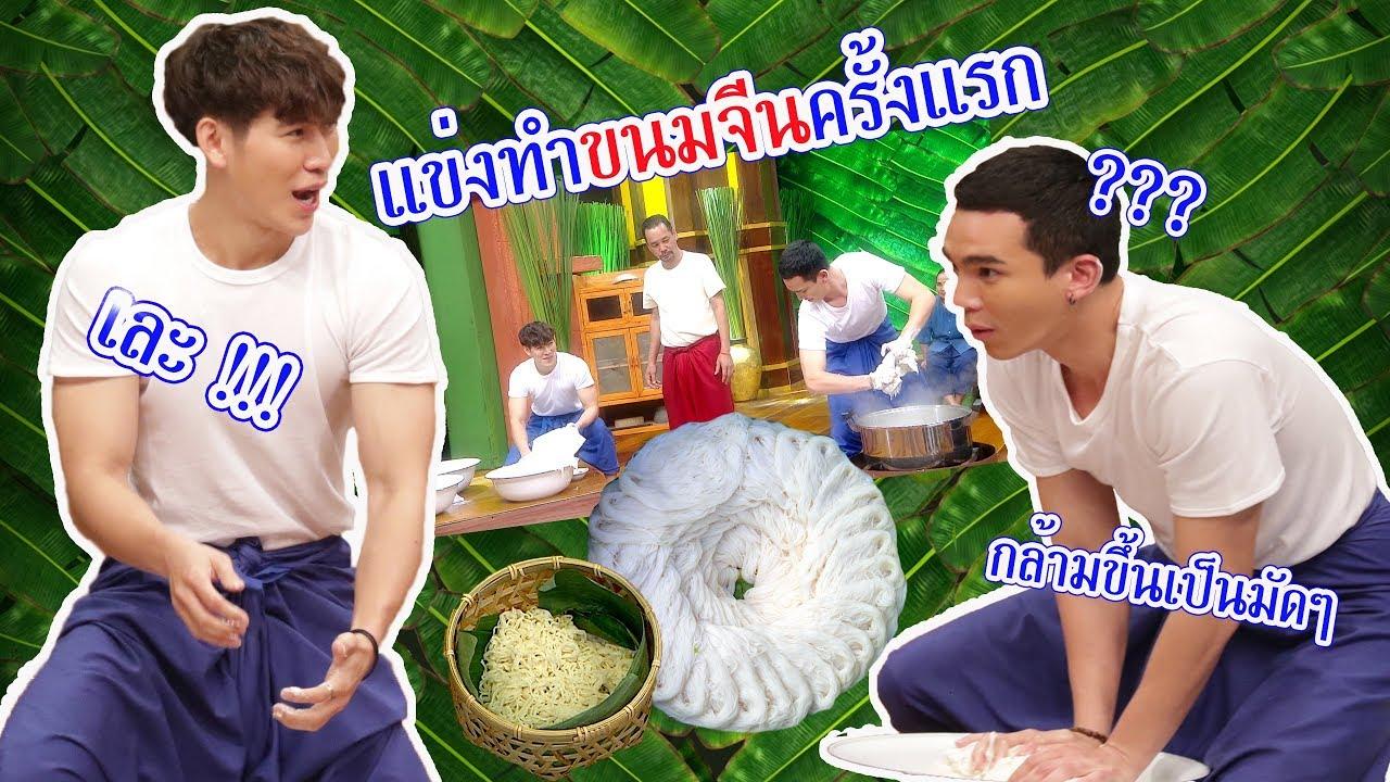 วัยรุ่นเรียนไทย   คุณพระช่วย ๒๕๖๒   ขนมจีน   POPPY vs MAXX ( DoMunDi TV )