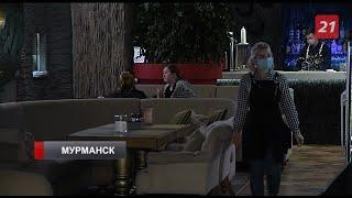 В Мурманске отели и рестораны усиливают меры безопасности