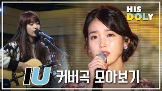 IU Cover Song Stage Special (51m Stage Compilation)
