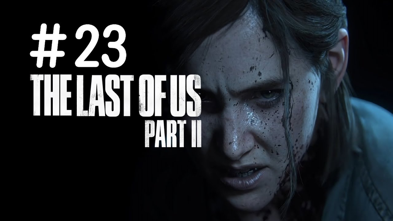 #23【PS4】The Last of Us Part II【ゾンビ】実況プレイ