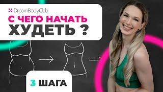 с чего начать худеть? 3 САМЫХ РАБОТАЮЩИХ ШАГА для быстрого и эффективного похудения в 2020