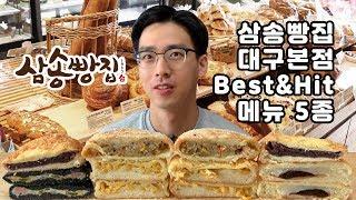 삼송빵집  본점에서 사온 통옥수수빵  먹물통옥수수빵  …