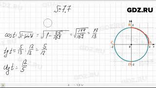 № 7.7- Алгебра 10-11 класс Мордкович